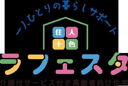 吉川市の有料老人ホーム「ラフェスタ吉川&吉川美南」